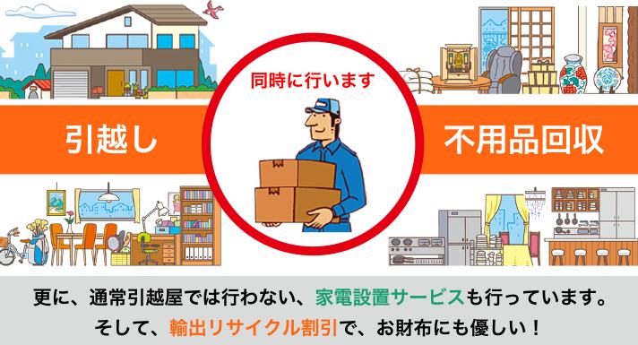 逗子市での引越しと不用品回収を同時に行います。さらに、家電設置も行います。