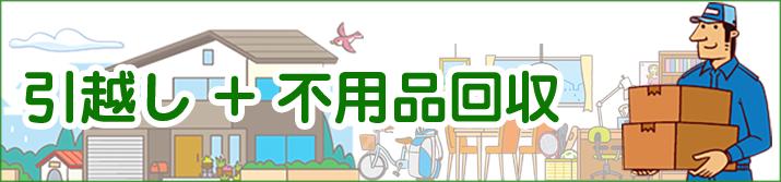 逗子市での引越しと不用品のリサイクル回収サービスならやる気グループ