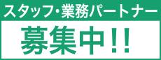 スタッフ・業務パートナー募集中!!