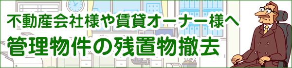 店舗・管理物件の残置物撤去サービス