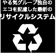 やる気グループ独自のエコを配慮した最新の不要品回収システム