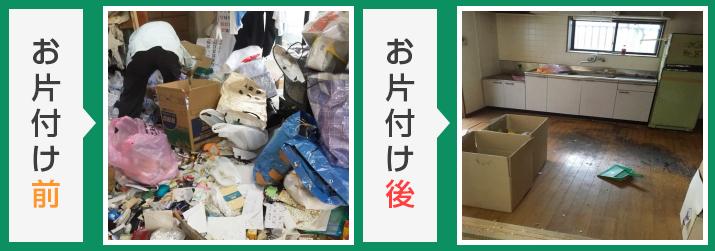 ゴミ屋敷 横浜