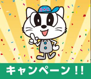【10%お値引き】2017年の始めにやりましょキャンペーン!