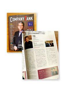 やる気グループの歴史的な1日!!7月1日発売の COMPANY TANK 7月号に 私達やる気グループが掲載されました!