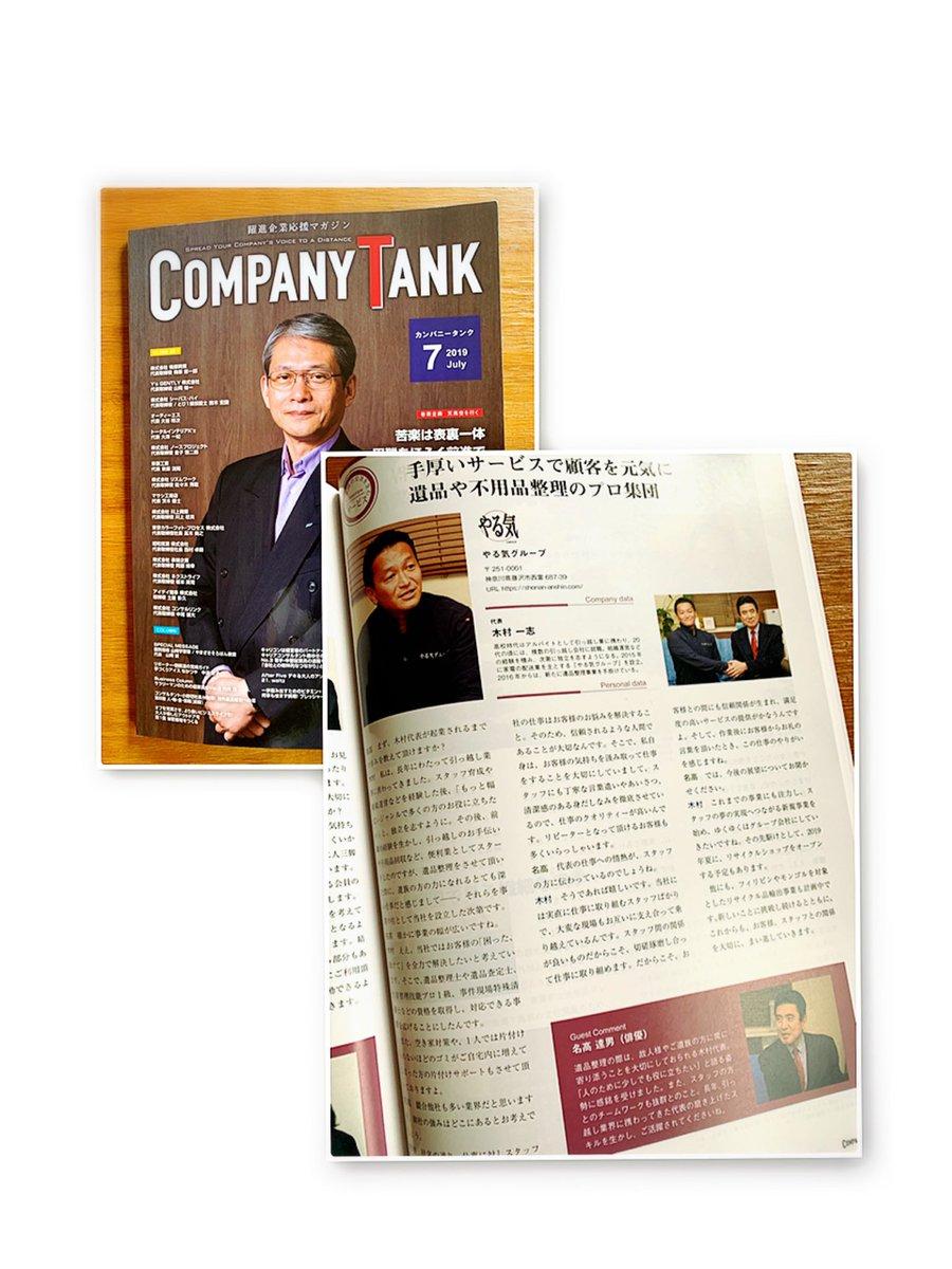 7月1日発売の COMPANY TANK 7月号に 私達やる気グループが掲載されました!
