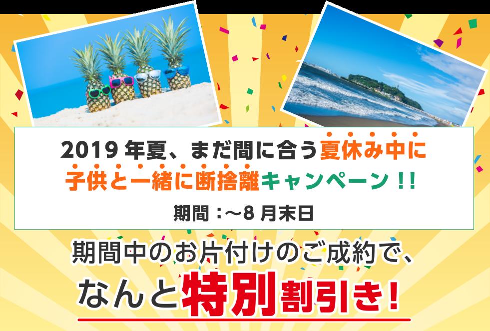 【特別値引き】2019年夏、まだ間に合う夏休み中に 子供と一緒に断捨離キャンペーン!!