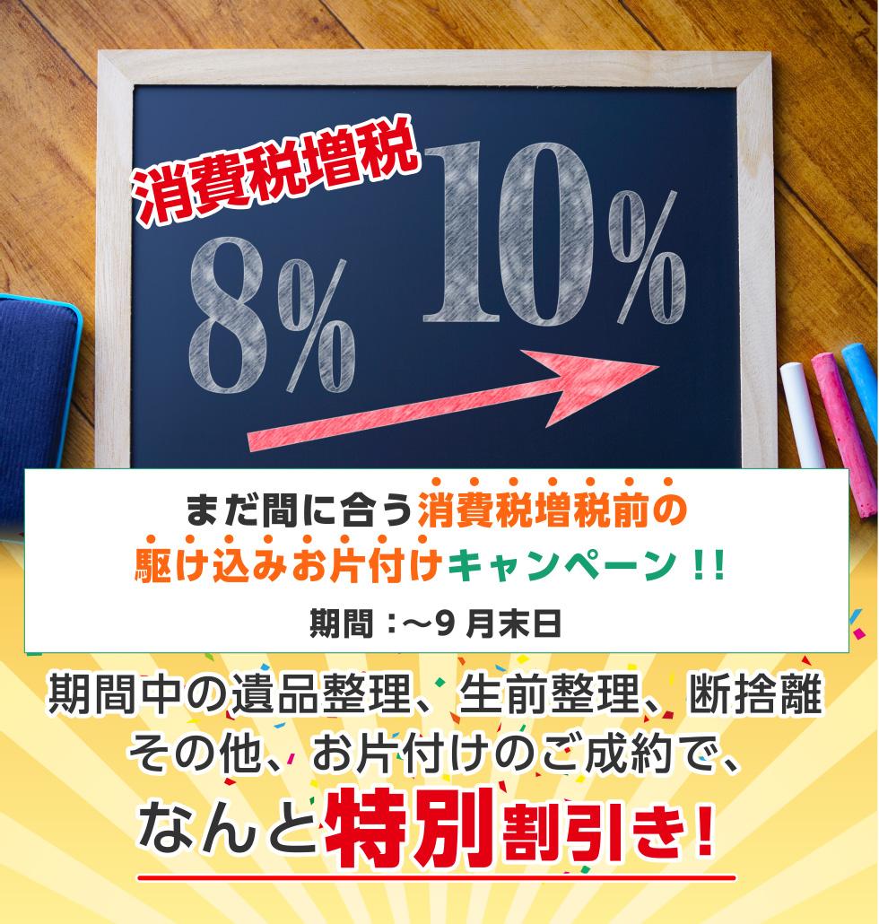 まだ間に合う消費税増税前の 駆け込みお片付けキャンペーン!!