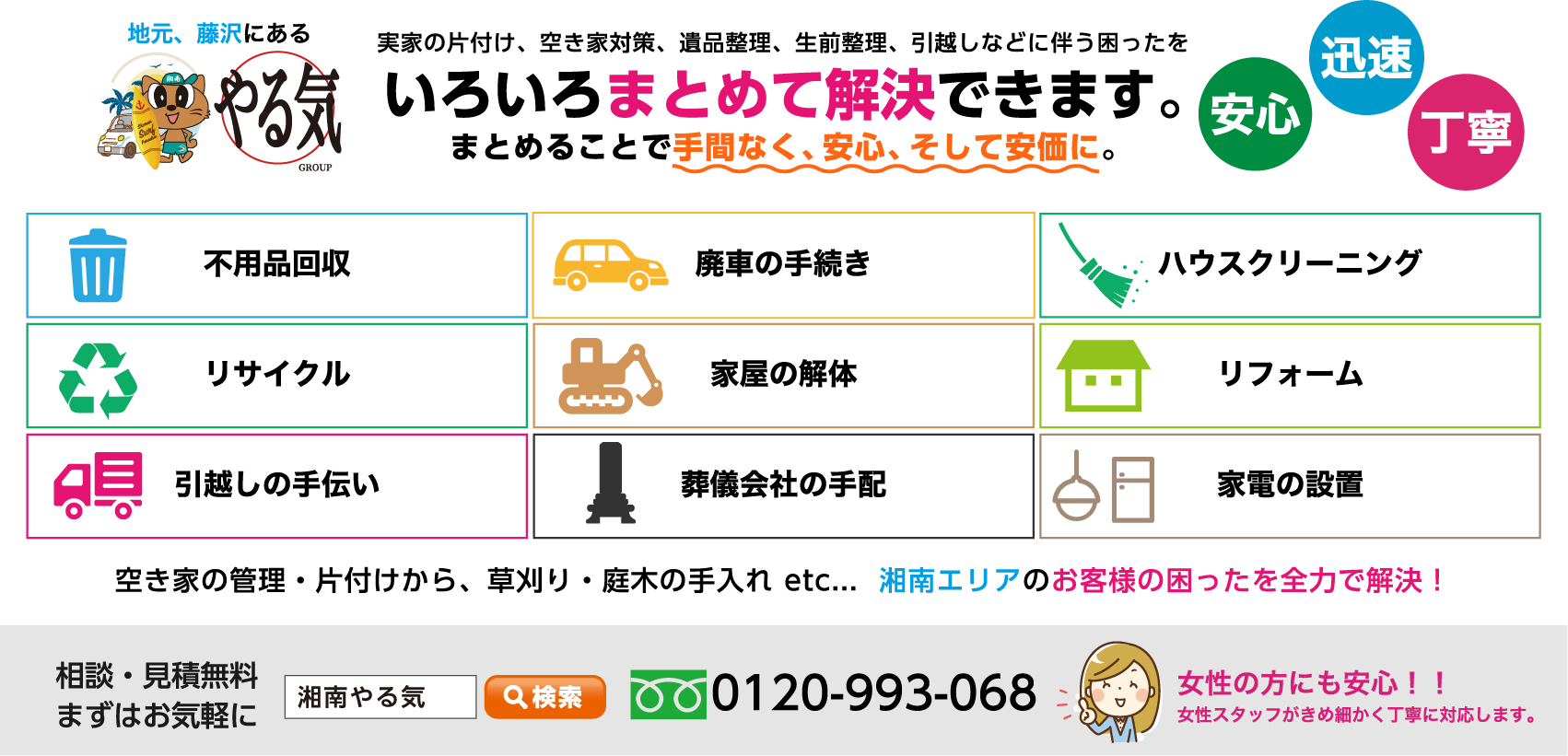 やる気グループを乗せた神奈川中央交通バスが平塚エリアを巡回中です!