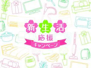 【6月末日まで延長】まだ間に合う2020年春 新生活応援キャンペーン!!